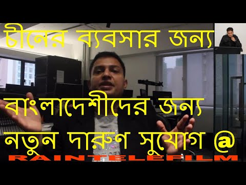 BUSINESS OPPORTUNITIES  FROM CHINA @ BANGLADESH