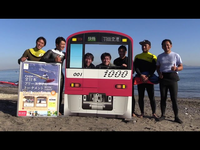 Keikyu All Japan Freestyle Tounament Tsukuihama 2019 / freestyle