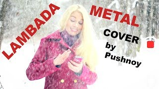 Ламбада 💪 METAL 😬🎸 cover by Pushnoy & Vika