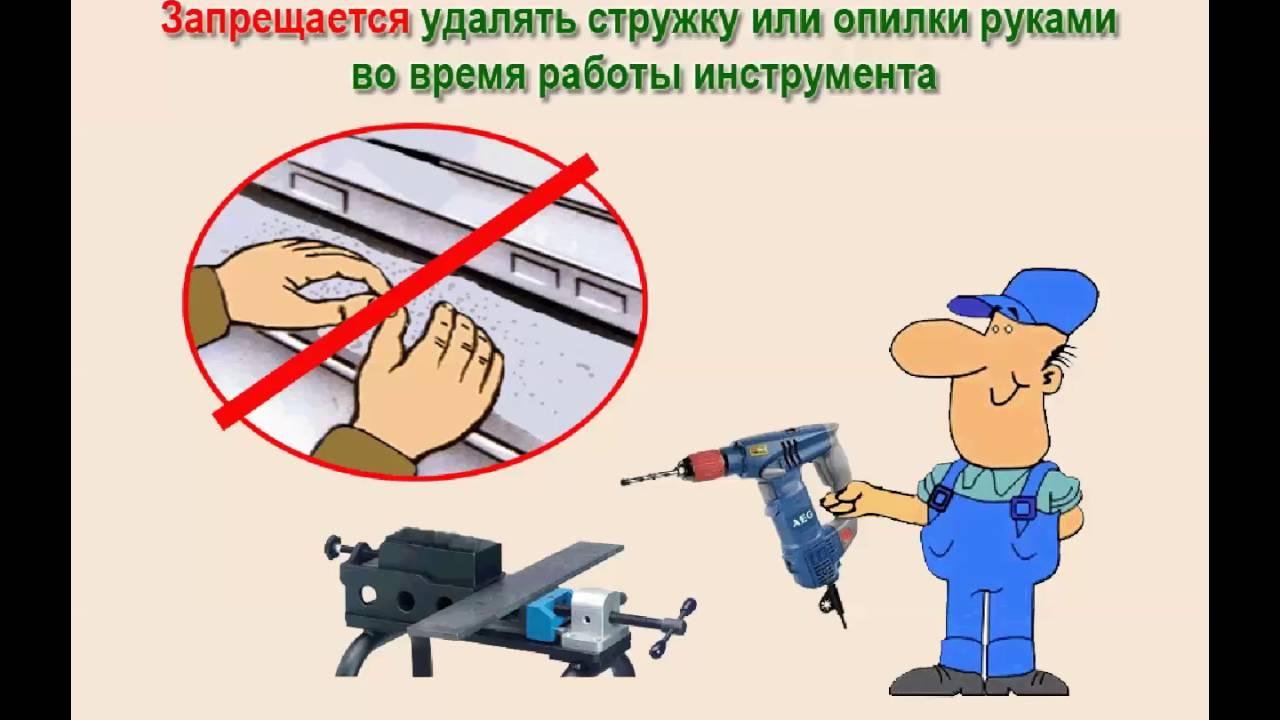 Инструкций по охране труда для монтажника