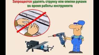 Видео инструктаж по охране труда Монтажник