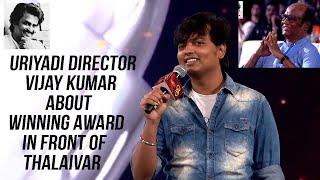 Uriyadi Director Vijay Kumar about winning award in front of Thalaivar