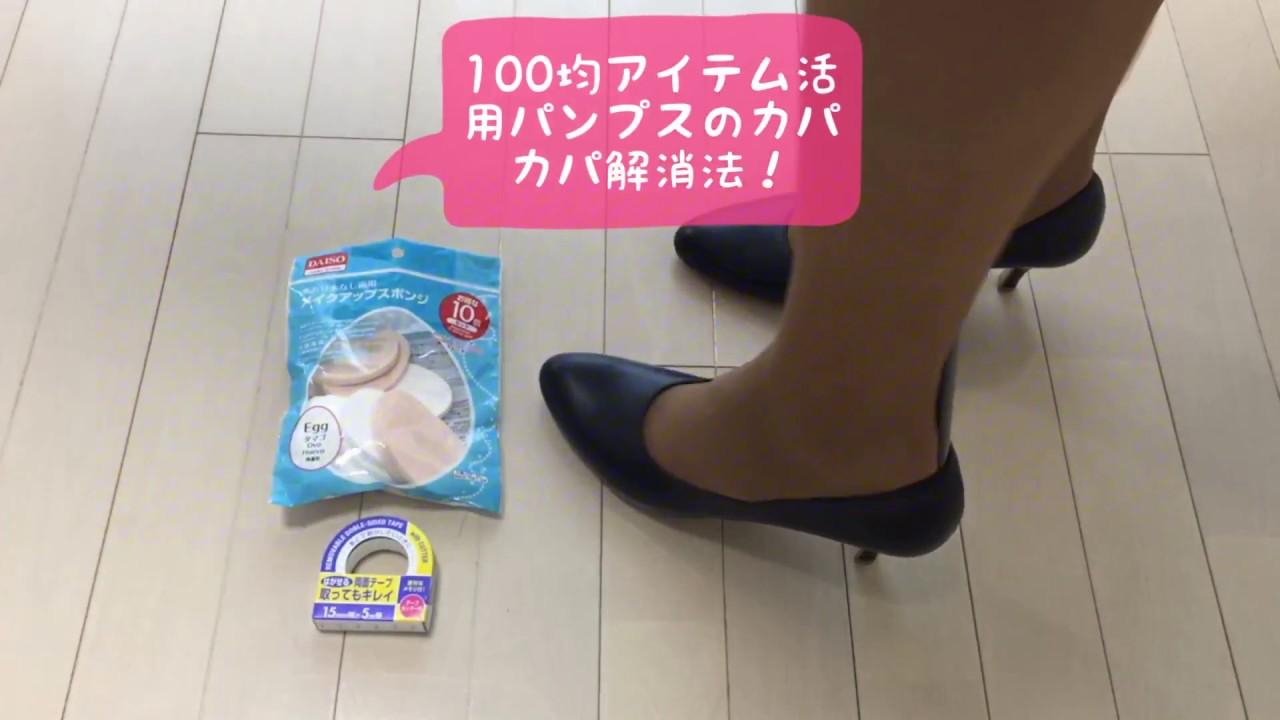 靴のサイズが大きい時の対処法は?便利なサイズ調整グッズ6選