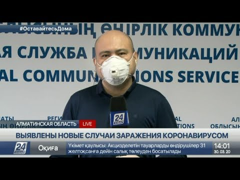 Выявлены новые случаи заражения коронавирусом в Алматинской области