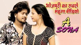 भोजपुरी का सबसे महंगा वीडियो - Ae Sona - Bhojpuri Romantic Songs 2019