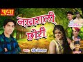 सुपरहिट DJ सांग Nakhrali Bhabhi - नखराली छोरी - Rajasthani Song 2018 - Latest Marwadi Song Mp3