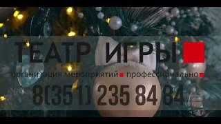 Дед Мороз на дом в Челябинске заказать