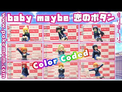 【Love Live!】μ's ~ baby maybe Koi no Button [Color Coded] | Muse | Love Live! Full Version