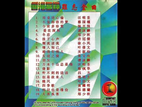 Hong Kong Unforgettable Cantonese Golden Hits 1 香港粤语难忘金曲 1