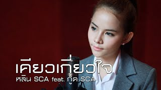 เคียวเกี่ยวใจ | Cover | SCA STUDIO | หลิน SCA (แชมป์ มาสเตอร์คีย์เวทีแจ้งเกิด) feat.กู๊ด SCA