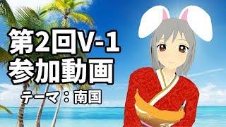 【第2回V-1】十六夜子、利きアイスに挑戦!!【南国】