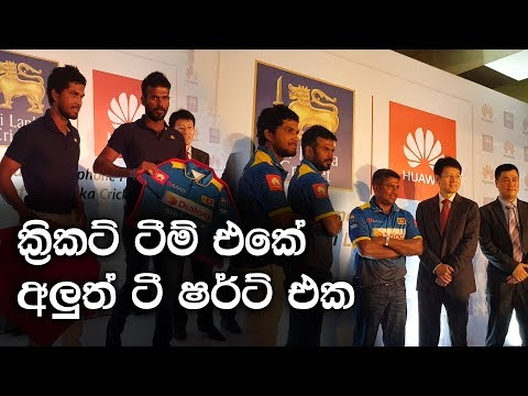 Huawei - Sri Lanka Cricket's Official Smartphone Partner