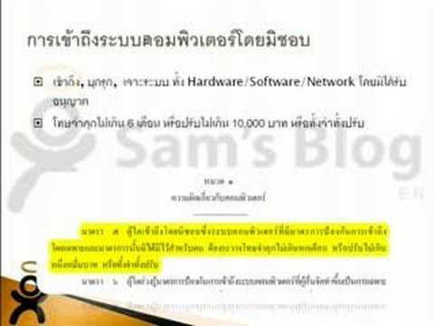 Thai Cyber Laws (Part 1)
