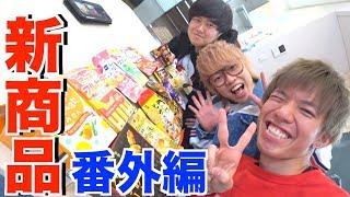 【番外編】2月の見た事ないコンビニ商品買ってきた!!!