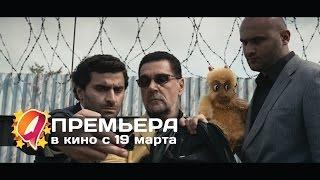 Ч/Б (2015) HD трейлер | премьера 19 марта