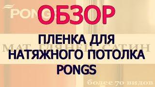 ✔ PVC Pongs. Обзор пленки ПВХ для натяжного потолка.