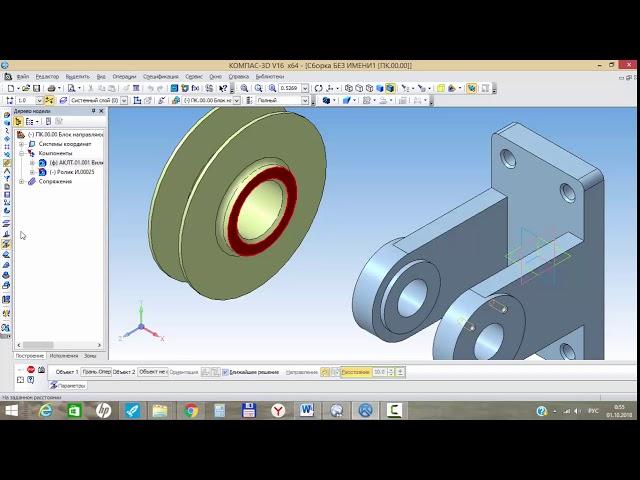 Урок 16. Создание 3D сборки Блок направляющий