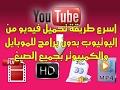 تحميل فيديو من يوتيوب بدون برامج و تحميل الاغاني بصيغة mp3