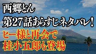 チャンネル登録お願いします↓↓↓↓↓ http://urx.mobi/IuHF 大河ドラマ「西...
