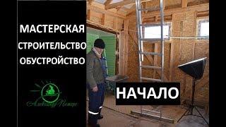 Строительство мастерской. НАЧАЛОСЬ.