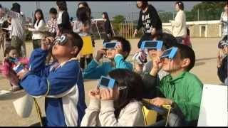 金環日食見えた 伊賀市で観察会