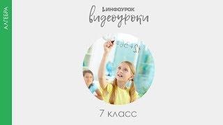Числовые выражения | Алгебра 7 класс #3 | Инфоурок