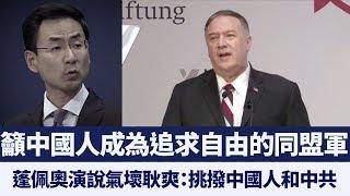 籲中國人成為追求自由的同盟軍 蓬佩奧柏林演說氣壞中共|新唐人亞太電視|20191111