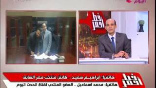 بالفيديو.. تفاصيل برنامج إبراهيم سعيد الجديد