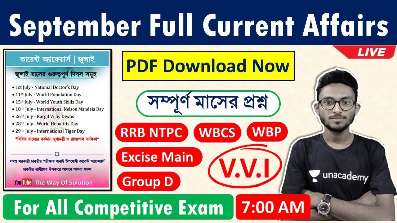 কারেন্ট অ্যাফেয়ার্স | September 2020 full Current Affairs (In Bengali) | PDF Download