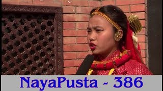 Bibek's new life || We are capable too || NayaPusta - 386