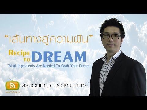 RTD 4.21 คัดกรองอาชีพที่ทำให้มีรูปแบบชีวิตตามฝัน