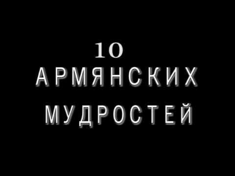10 АРМЯНСКИХ МУДРОСТЕЙ