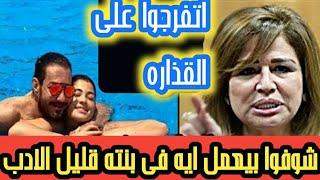 إلهام شاهين تقوم تسريب فيديو إباحى لاحمد زاهر وابنته ليلى فى حمام السباحه:شوفو السافل وبدافعوا عنه