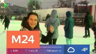 Смотреть видео Более 1500 катков будут работать зимой в столице - Москва 24 онлайн