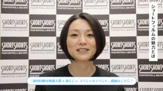 本上まなみさんよりショートショート フィルムフェスティバル & アジア...