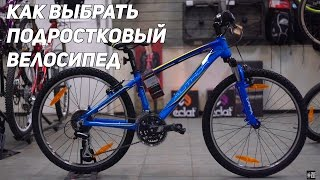 Как купить велосипед для подростка(Как купить велосипед подростку? Что нужно знать, чтобы выбрать подростковый велосипед? Какие существуют..., 2016-05-30T11:09:32.000Z)