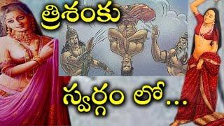 త్రిశంకు స్వర్గం సృష్టి కి కారణాలు ఇవే..అక్కడ తలక్రిందులుగా ఉన్న రాజు | Trishanku Swargam Full Video
