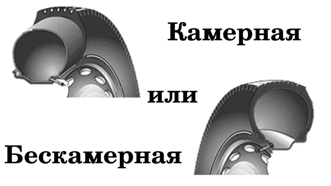 Камерные или бескамерные шины для бездорожья: что лучше?