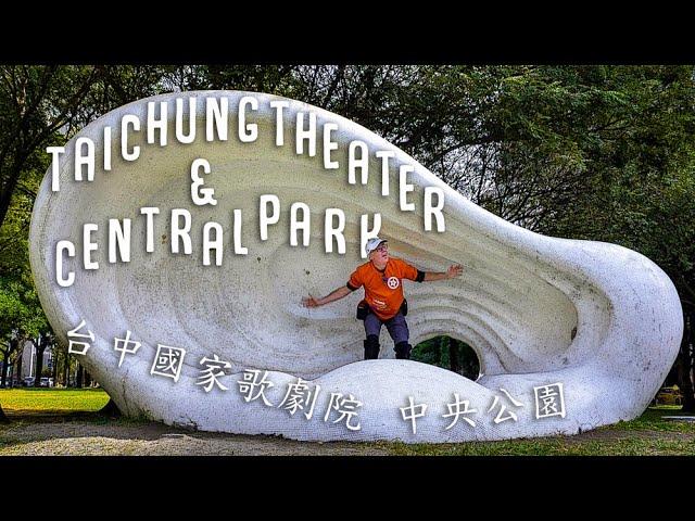TAICHUNG THEATER & CENTRAL PARK (台中國家歌劇院--中中央公園)