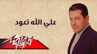 Ala Allah Teood - Farid Al-Atrash | علي الله تعود - فريد الأطرش