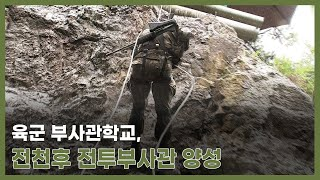 육군 부사관학교, 유격훈련…전천후 전투부사관 양성