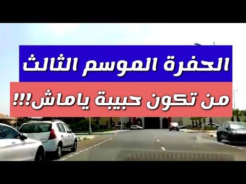 مسلسل الحفرة الموسم الثالث اخيرا الاعلان عن انضمام نجمتين للموسم الثالث من تكون حبيبة ياماش!!!!