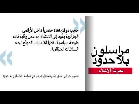 حجب -كل شيء عن الجزائر- في الداخل و-مراسلون بلا حدود- تندد بـ-الرقابة-  - نشر قبل 36 دقيقة