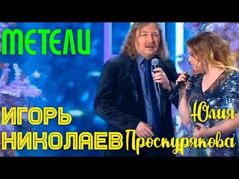 Смотреть клип Юлия Проскурякова И Игорь Николаев - Метели