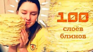 100 слоёв блинов | 100 layers of pancakes | JuliFood