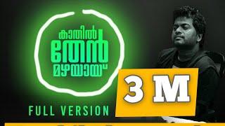 Kaathil Thenmazhayayi Full Version | Ishaan Dev | Thumboli Kadappuram