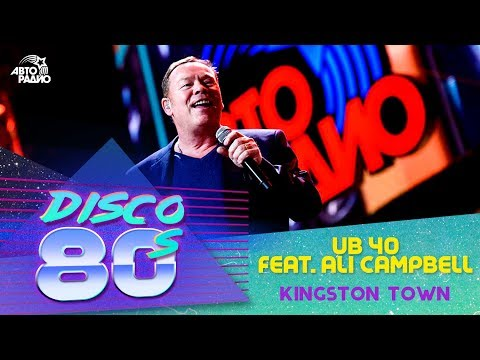 UB40 feat. Ali Campbell - Kingston Town (Дискотека 80-х 2016) mp3