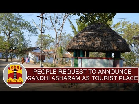 "People request to announce Tiruchengode ""Gandhi Ashram"" as tourist spot"