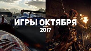 10 самых ожидаемых игр октября 2017
