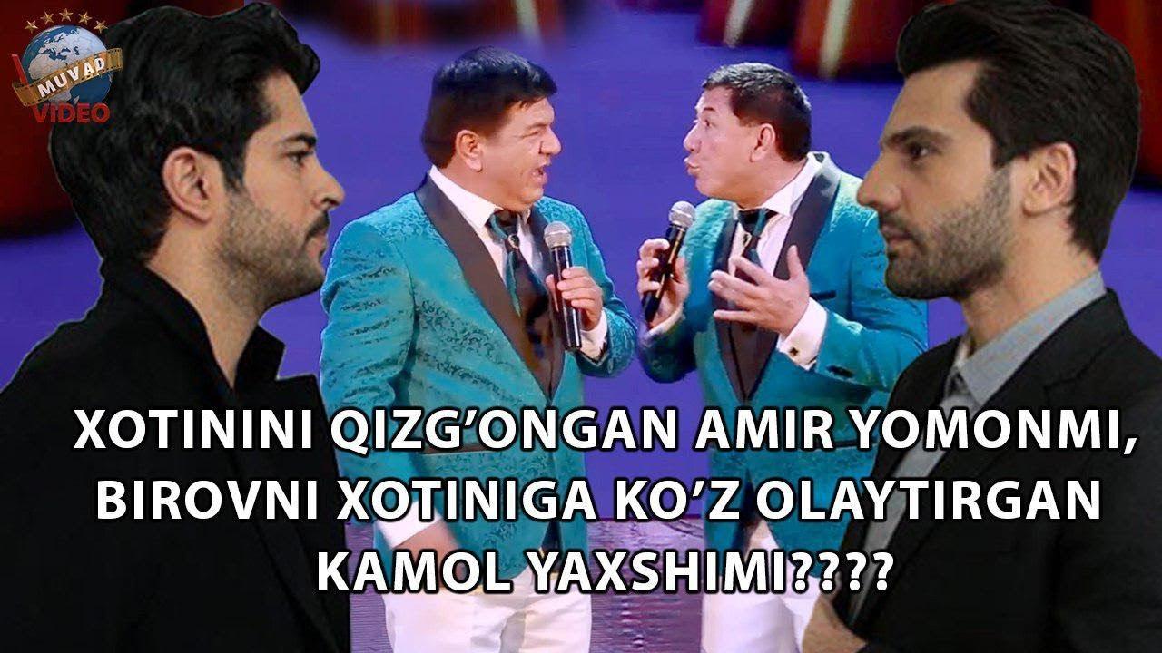 Handalak 2018 - Xotinini qizg`ongan Amir yomonmi, birovni xotiniga ko`z olaytirgan Kamol yaxshimi